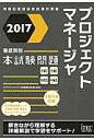 プロジェクトマネ-ジャ徹底解説本試験問題 情報処理技術者試験対策書 2017 /アイテック/アイテック