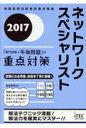 ネットワークスペシャリスト 「専門知識+午後問題」の重点対策 2017 /アイテック/長谷和幸