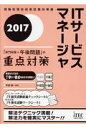 ITサービスマネージャ 「専門知識+午後問題」の重点対策 2017 /アイテック/平田賀一