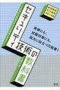 セキュリティ技術の教科書 情報処理安全確保支援士試験  /アイテック/長嶋仁