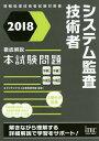 徹底解説システム監査技術者本試験問題 情報処理技術者試験対策書 2018 /アイテック/アイテックIT人材教育研究部