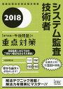 システム監査技術者 「専門知識+午後問題」の重点対策 2018 /アイテック/川辺良和