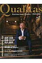Qualitas Business Issue Curation vol.7(August 20 /ギャップジャパン