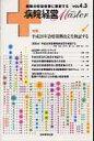 病院経営Master 病院の収益改善に貢献する vol 4.3 /日本医学出版/病院経営MASTER編集委員会