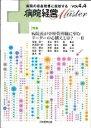 病院経営Master 病院の収益改善に貢献する vol 4.4 /日本医学出版/病院経営MASTER編集委員会