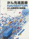 がん先進医療NAVIGATOR がん治療研究の最前線  /日本医学出版/先進医療フォ-ラム