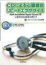 CDによる心臓聴診リピ-トエクササイズ   /日本医学出版/沢山俊民