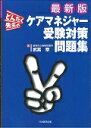 どんたく先生のケアマネジャ-受験対策問題集   最新版/日本医学出版/武冨章