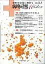 病院経営Master 病院の収益改善に貢献する vol 5.1 /日本医学出版/病院経営MASTER編集委員会
