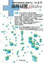 病院経営Master 病院の収益改善に貢献する vol 5.4 /日本医学出版/病院経営MASTER編集委員会