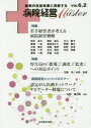 病院経営Master 病院の収益改善に貢献する VOL6.2 /日本医学出版/病院経営MASTER編集委員会