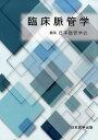 臨床脈管学   /日本医学出版/日本脈管学会