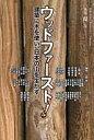 ウッドファ-スト! 建築に木を使い、日本の山を生かす  /藤原書店/上田篤(建築学)