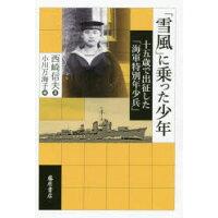 「雪風」に乗った少年 十五歳で出征した「海軍特別年少兵」  /藤原書店/西崎信夫