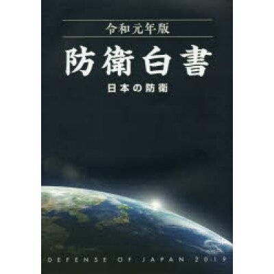 防衛白書 日本の防衛 令和元年版 /日経印刷/防衛省