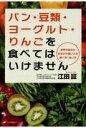 パン・豆類・ヨーグルト・りんごを食べてはいけません 世界が認めたおなかの弱い人の食べ方・治し方  /さくら舎/江田証