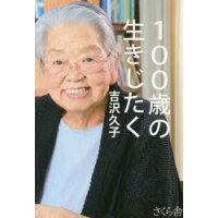 100歳の生きじたく   /さくら舎/吉沢久子(評論家)