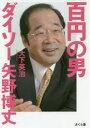 百円の男ダイソー矢野博丈   /さくら舎/大下英治