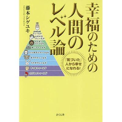 幸福のための人間のレベル論 「気づいた」人から幸せになれる!  /さくら舎/藤本シゲユキ