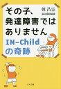 その子、発達障害ではありません IN-Childの奇跡   /さくら舎/韓昌完