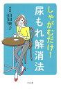 しゃがむだけ!尿もれ解消法   /さくら舎/山田典子(整体師)