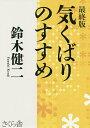 最終版 気くばりのすすめ   /さくら舎/鈴木健二(アナウンサー)