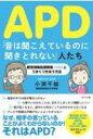 APD「音は聞こえているのに聞きとれない」人たち 聴覚情報処理障害(APD)とうまくつきあう方法  /さくら舎/小渕千絵