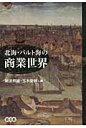 北海・バルト海の商業世界   /悠書館/斯波照雄