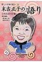 新しい日本の語り  11 /悠書館/日本民話の会
