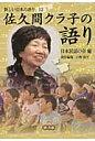 新しい日本の語り  12 /悠書館/日本民話の会