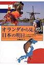 オランダから見える日本の明日 〈しあわせ先進国〉の実像と日本飛躍のヒント  /悠書館/大槻紀夫