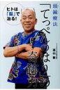頭鍼療法「てっぺんのはり」の奇跡力   /ビオ・マガジン/遠山繁