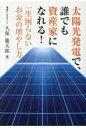 太陽光発電で、誰でも資産家になれる! 一生困らないお金の増やし方  /ビオ・マガジン/久保龍太郎