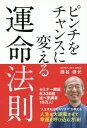 ピンチをチャンスに変える運命法則   /ビオ・マガジン/藤谷康允