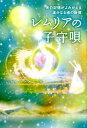 レムリアの子守唄 光の記憶がよみがえる遥かなる魂の旋律/CD付  /ビオ・マガジン/レディ・マグダレン