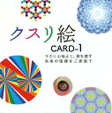 クスリ絵カード ラクに心地よく、病を癒す未来の医療をご家庭で 1 /ビオ・マガジン/丸山修寛
