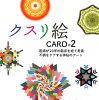 クスリ絵カード ラクに心地よく、病を癒す未来の医療をご家庭で 2 /ビオ・マガジン/丸山修寛