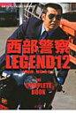 西部警察LEGEND 永久保存版 12 /青志社