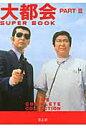 大都会PART 3 SUPER BOOK THE COMPLETE COLLECTION  /青志社
