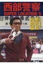 西部警察SUPER LOCATION  5 /青志社