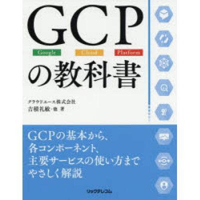 GCPの教科書 Google・Cloud・Platform  /リックテレコム/吉積礼敏