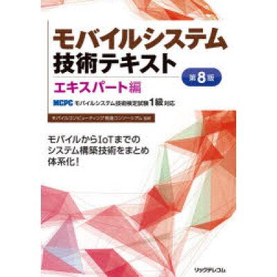 モバイルシステム技術テキストエキスパート編 MCPCモバイルシステム技術検定試験1級対応  第8版/リックテレコム/モバイルコンピューティング推進コンソーシ