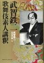 武智鉄二歌舞伎素人講釈   /アルファベ-タブックス/武智鉄二