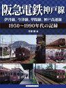 阪急電鉄神戸線 伊丹線、今津線、甲陽線、神戸高速線  /アルファベ-タブックス/生田誠