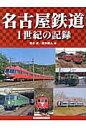 名古屋鉄道 1世紀の記録  /アルファベ-タブックス/清水武