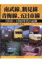 南武線、鶴見線、青梅線、五日市線1950~1980年代の記録   /アルファベ-タブックス/山田亮