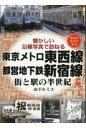 東京メトロ東西線・都営地下鉄新宿線街と駅の半世紀   /アルファベ-タブックス/山下ルミコ