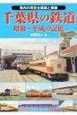 千葉県の鉄道 昭和~平成の記憶  /アルファベ-タブックス/牧野和人