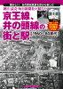 朝日・読売・毎日新聞社が撮った京王線、井の頭線の街と駅 1960~80年代  /アルファベ-タブックス/生田誠