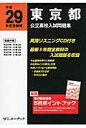 東京都公立高校入試問題集  平成29年度受験用 /ユ-デック